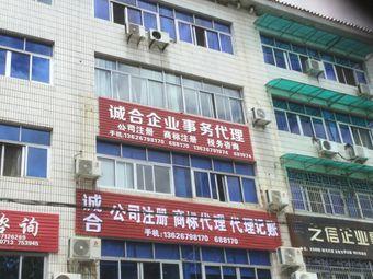 诚合企业事务代理(五金南路店)