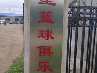 慧星篮球俱乐部