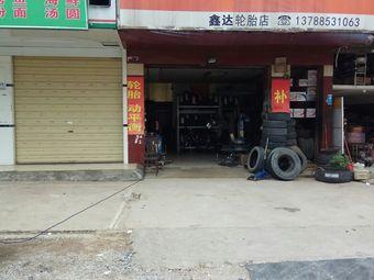 玛吉斯轮胎店