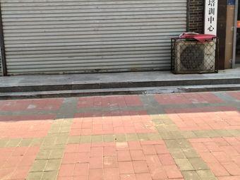 仝蕾舞蹈培训中心