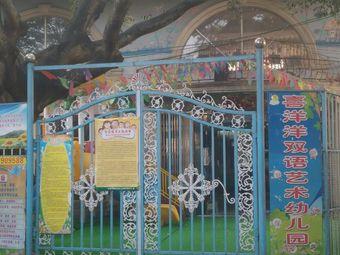 喜洋洋双语艺术幼儿园