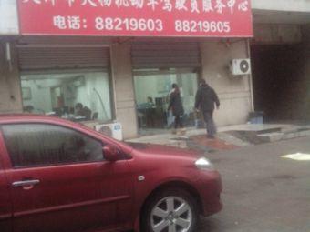 天津市天物機動車駕駛員服務中心