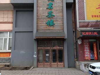 碧悦茗茶楼