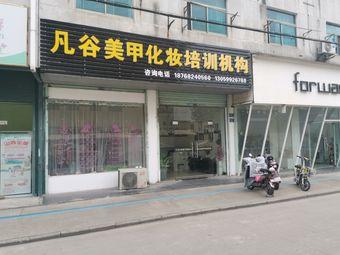 凡谷美甲化妆培训机构
