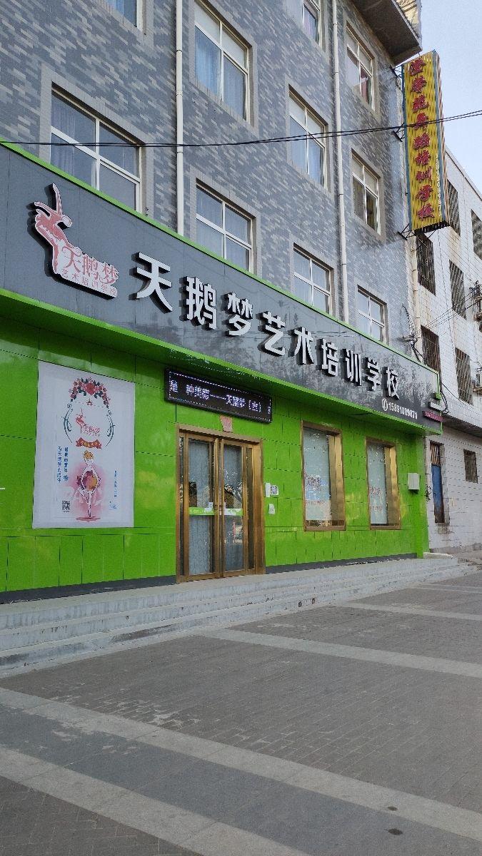 澄馨苑舞蹈培训学校
