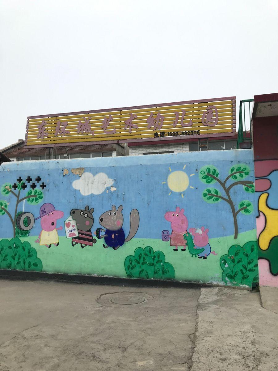 东环城艺术幼儿园