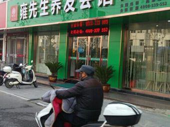 雍先生养发会馆(高邮总店)