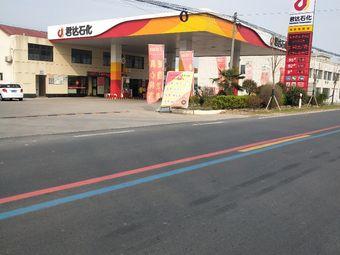 君达石化加油站