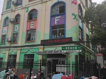 商贸城小苗苗幼教中心