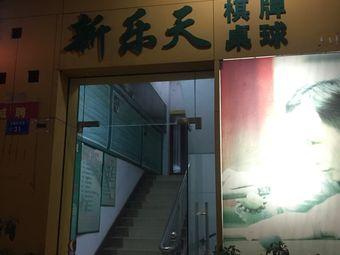 新乐天大乒乓球城