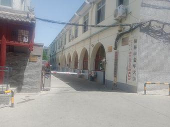榆林市榆阳区老年大学
