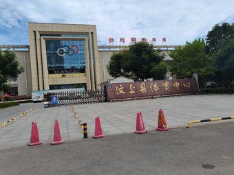 汶上县体育中心乒乓球馆