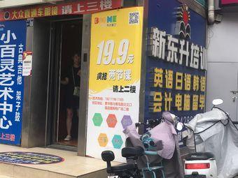 新东升培训(上海市场二校)