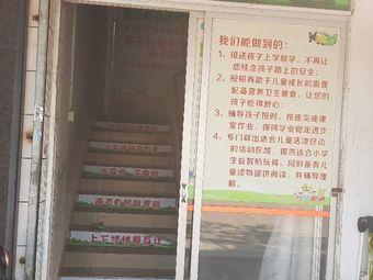 星禾托管服务中心(岩前村店)