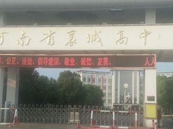 河南省襄城高中