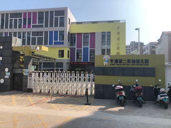 平潭第二实验幼儿园