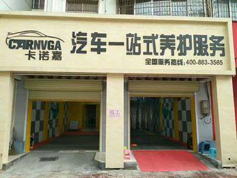 卡诺嘉汽车一站式养护服务中心