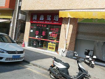 腾鑫驾培(北滘第三店)