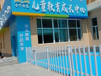 全宁街道儿童教育成长中心