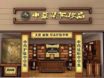 中草集(栾川幸福路店)