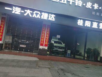 一汽-大众捷达(桂阳直营店)