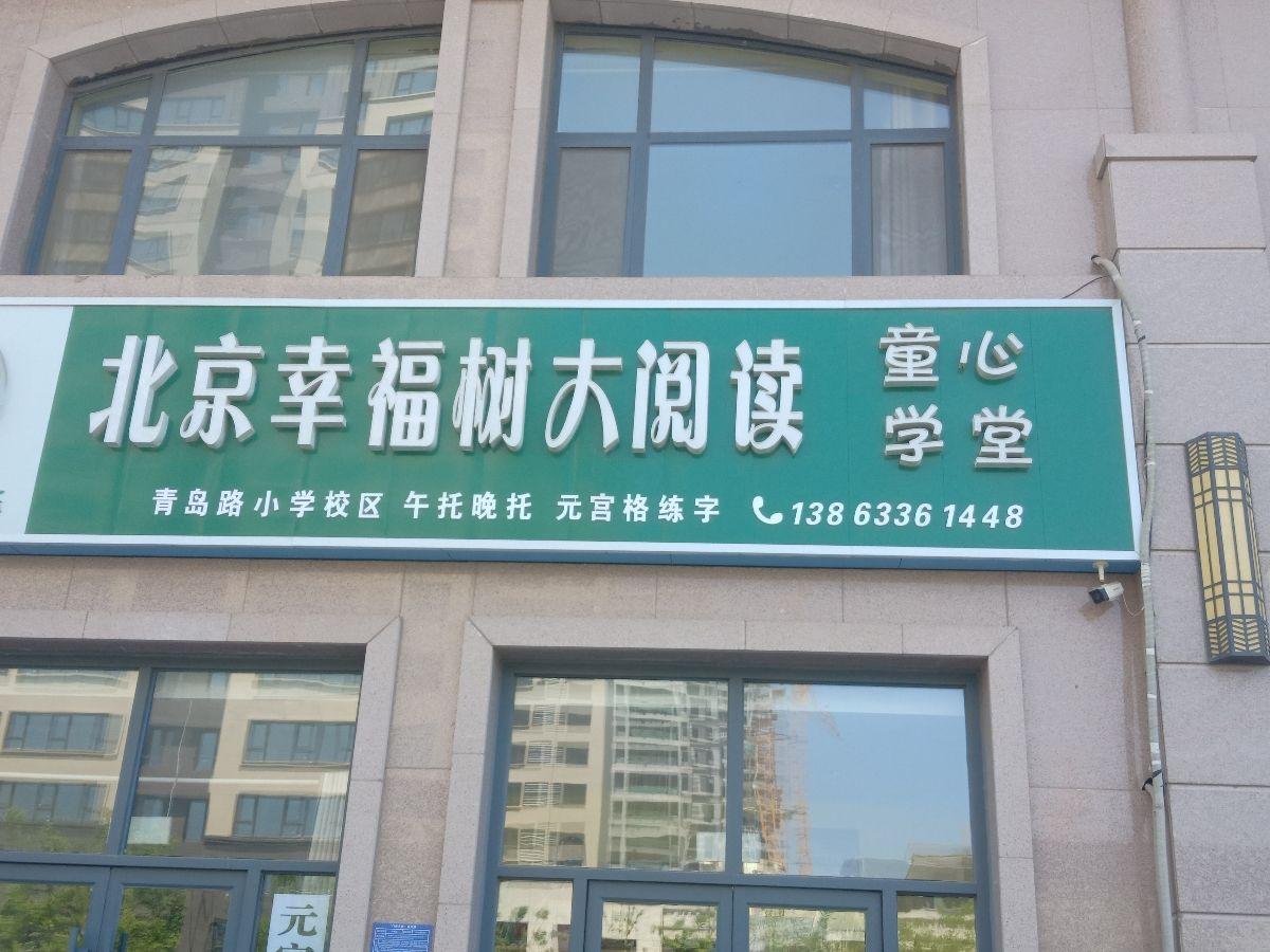 北京幸福树大阅读(青岛路小学校区)