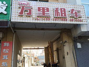 万里租车(白山街店)