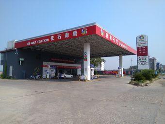 唐南石化(加油站)