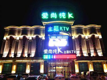 爱尚纯K主题KTV