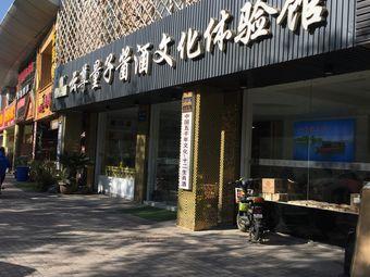 云尊量子酱酒文化体验馆