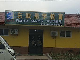 东映帛学教育