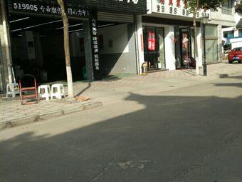 喜卡汽车精护中心
