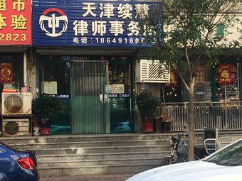 天津續慧律師事務所(聯盟大街店)