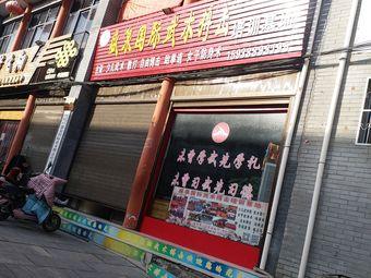 盛泉国际武术搏击培训基地