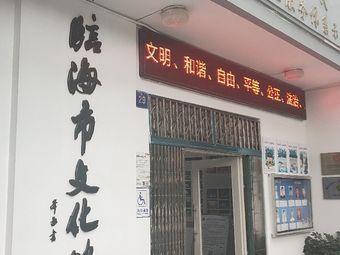 临海市文化馆