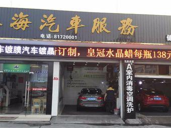 琴海汽车服务(大润发店)