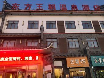 东方王朝温泉酒店