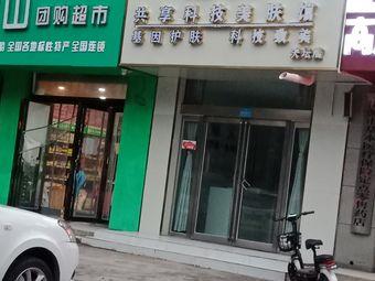 蔻文共享科技美肤馆(天坛店)
