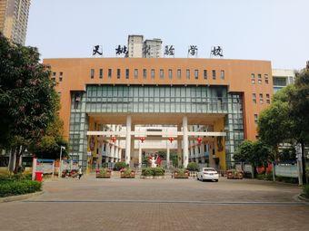 南宁市天桃实验学校(银杉校区)