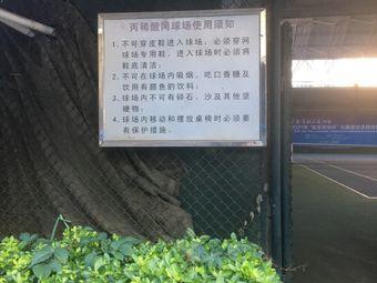 丙稀酸网球场