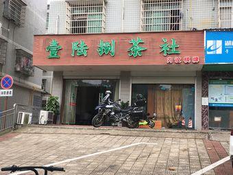 壹陆捌茶社