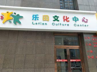 乐田文化中心
