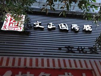 文正国学馆