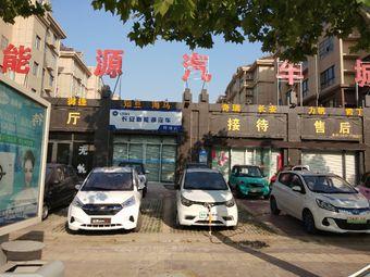 新能源汽车城