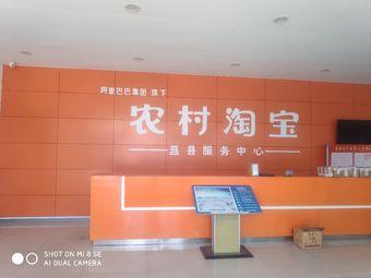 阿里巴巴集团旗下农村淘宝(莒县店)
