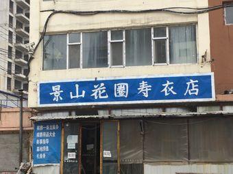 景山花圈寿衣店