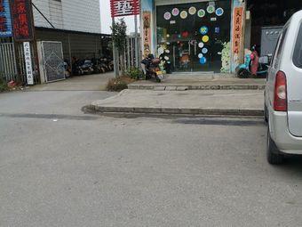 武川宝贝幼儿园