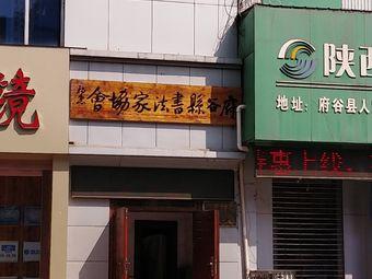 府谷县书法家协会