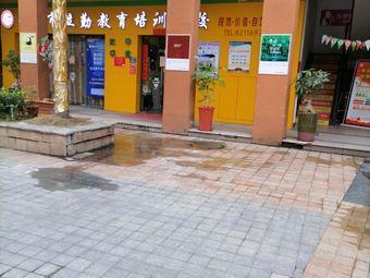 晋江立勤教育培训学校