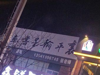 襄平翰墨书画培训学校